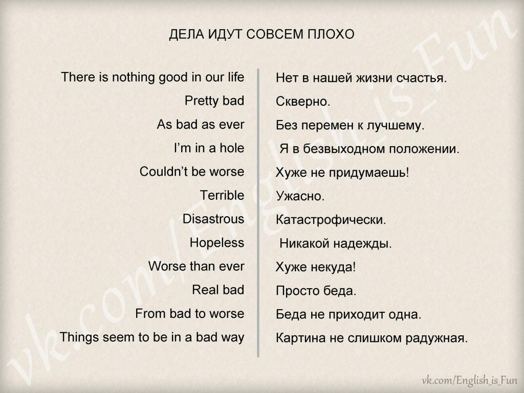 Что ты делаешь по-английски переводчик