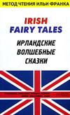 Irish-fairy-tales.jpg