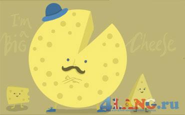 Big cheese. Идиома на английском