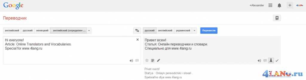 Google-переводчик является, наверное, самым популярным ресурсом и содержит наибольшее количество языков.