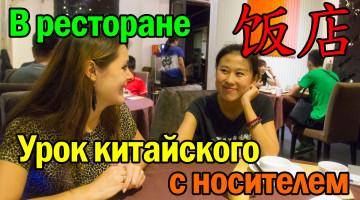 Видеоурок китайского в ресторане