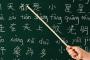 Основы китайской фонетики