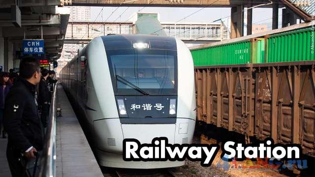 Railway station - железнодорожный вокзал