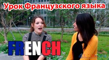 Урок французского для начинающих с носителем
