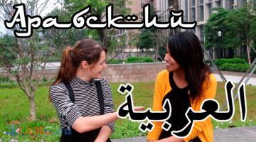 Видеоурок арабского языка с носителем