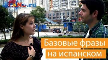 Базовые фразы на испанском. Видеоурок с носителем
