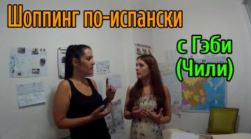 "Видеоурок ""испанские фразы на тему шоппинг"""