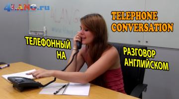 """Видеоурок """"телефонный разговор"""""""