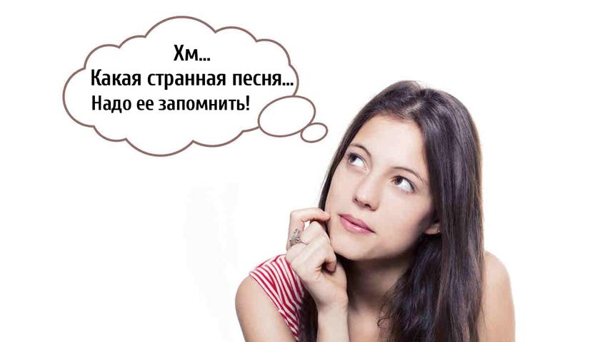 Думающая девушка