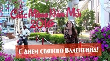 День св. Валентина. Видеоурок
