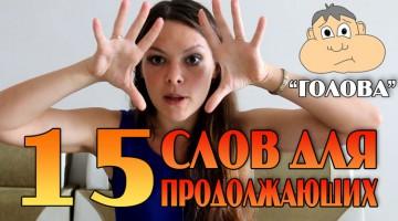 """Скриншот из видеоурока по английскому языку про 15 важных существительных по теме """"голова"""""""