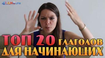 Скриншот из видеоурока про 20 главных глаголов для начинающих изучать английский язык