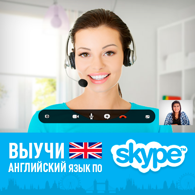 Skype 400x