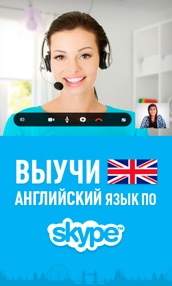 Уроки по Skype 350x